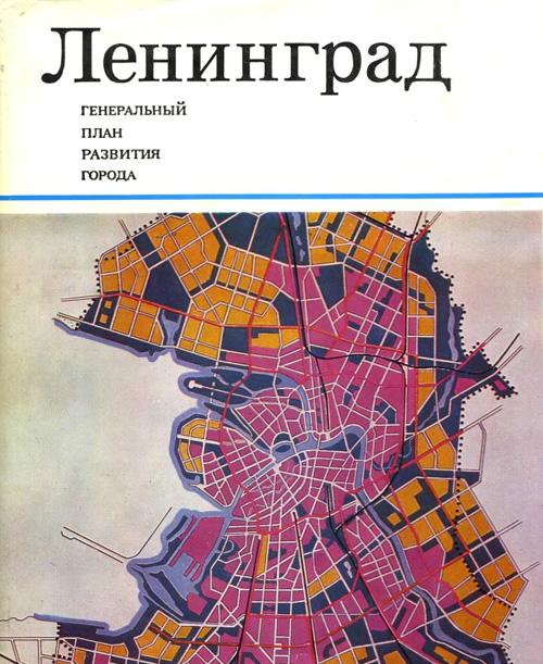 Ленинград. Генеральный план развития города. Каменский В.А. 1972