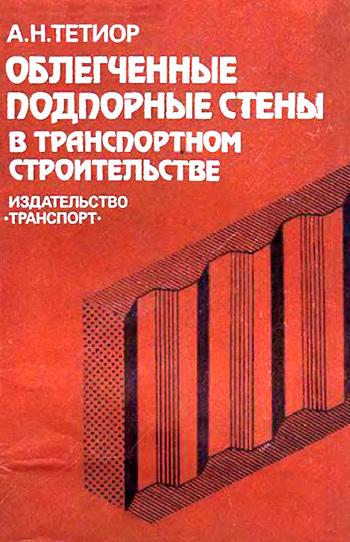 Облегченные подпорные стены в транспортном строительстве. Тетиор А.Н. 1987