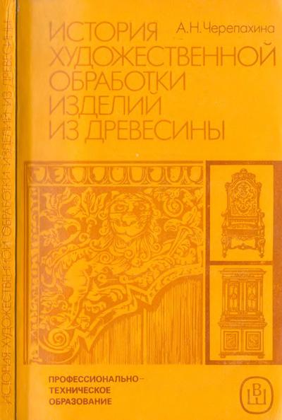 История художественной обработки изделий из древесины. Черепахина А.Н. 1987