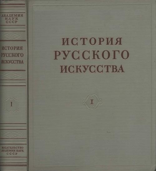История русского искусства. Том 1 (13). Грабарь И.Э., Лазарев В.Н. (ред.). 1953