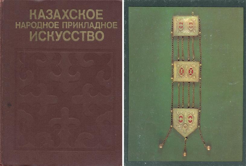 Казахское народное прикладное искусство. Том 1. Маргулан А.Х. 1986