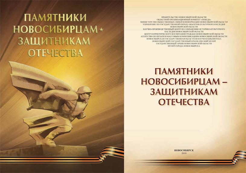 Памятники новосибирцам — защитникам Отечества. Каталог. 2010