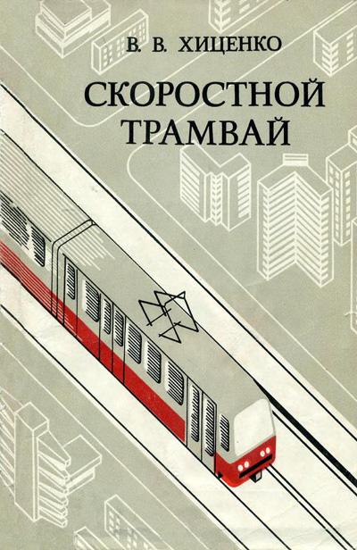 Скоростной трамвай. Хиценко В.В. 1976