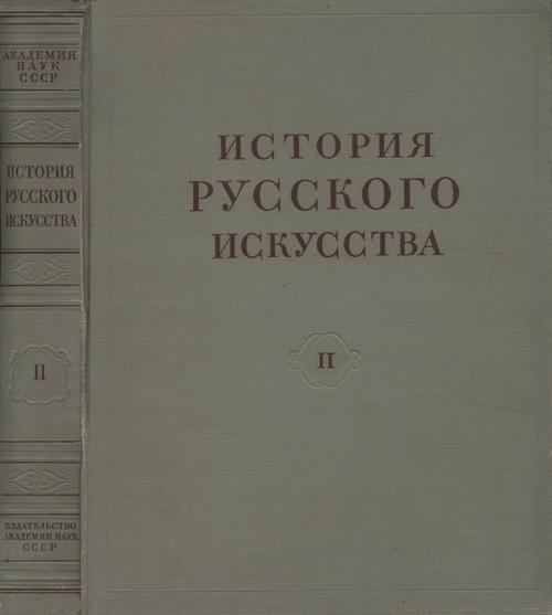 История русского искусства. Том 2 (13). Грабарь И.Э., Лазарев В.Н. (ред.). 1954