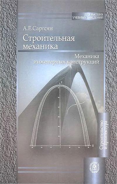 Строительная механика. Механика инженерных конструкций. Саргсян А.Е. 2004