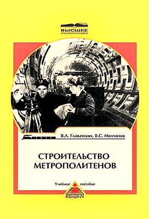 Строительство метрополитенов. Главатских В.А., Молчанов В.С. 2006