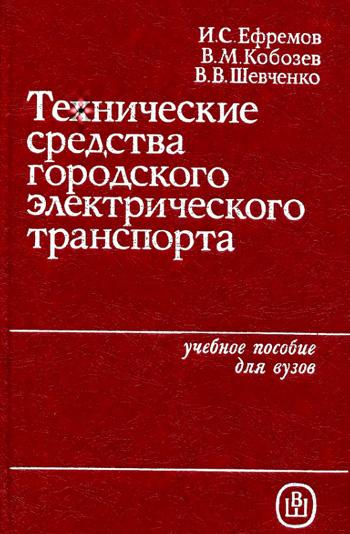 Технические средства городского электрического транспорта. Ефремов И.С. и др. 1985