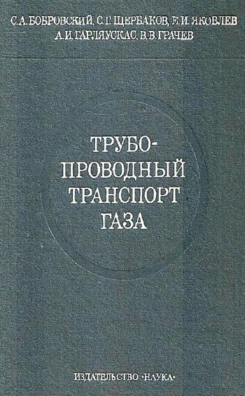 Трубопроводный транспорт газа. Бобровский С.А., Щербаков С.Г. и др. 1976