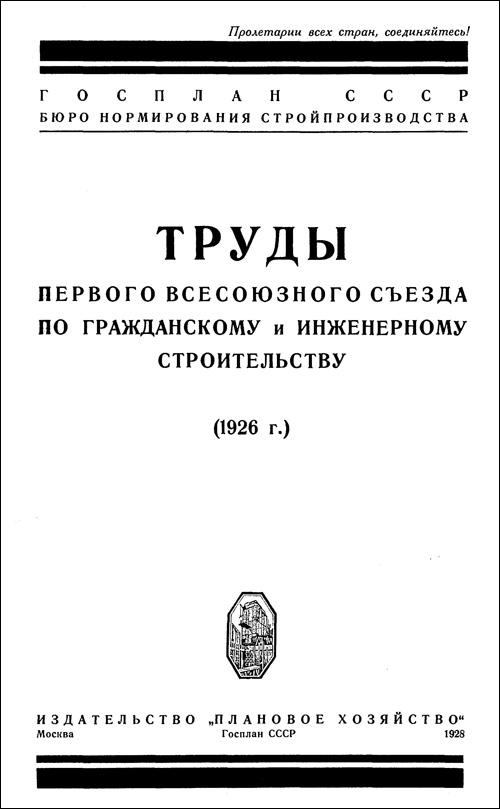 Труды Первого всесоюзного съезда по гражданскому и инженерному строительству (6—15 мая 1926 г.). Москва. 1928