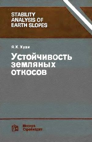 Устойчивость земляных откосов. Хуан Я.Х. 1988