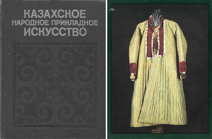 Казахское народное прикладное искусство. Том 2. Маргулан А.Х. 1987