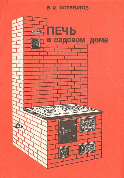 Печь в садовом доме. Руководство по сооружению. Рабочие чертежи. Колеватов В.М. 1991