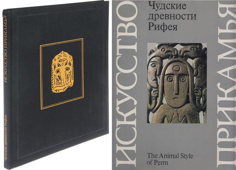 Чудские древности Рифея. Пермский звериный стиль. Альбом. Оборин В.А., Чагин Г.Н. 1988