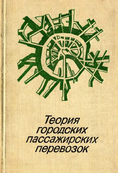 Теория городских пассажирских перевозок. Ефремов И.С., Кобозев В.М., Юдин В.А. 1980