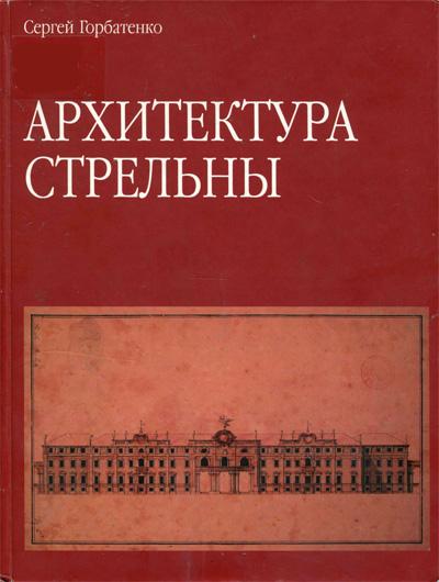 Архитектура Стрельны. Горбатенко С.Б. 2008