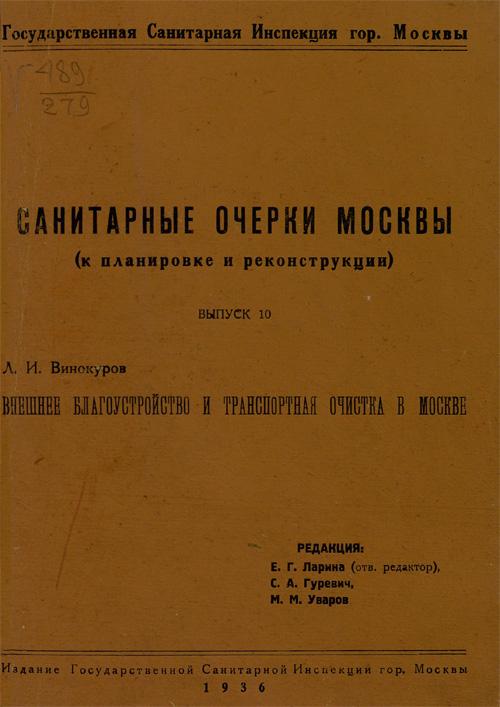 Внешнее благоустройство и транспортная очистка в Москве. Винокуров Л.И. 1936