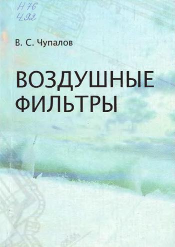 Воздушные фильтры. Чупалов В.С. 2005