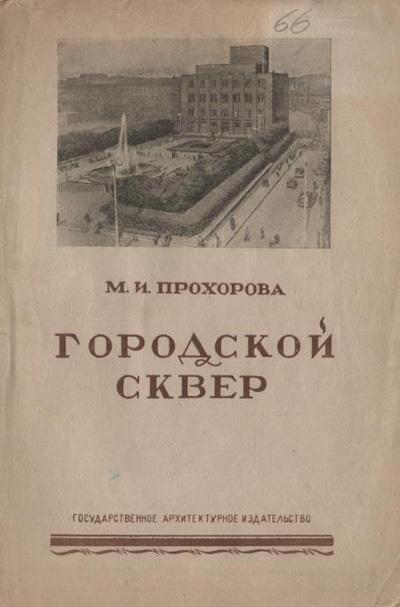 Городской сквер. Прохорова М.И. 1946