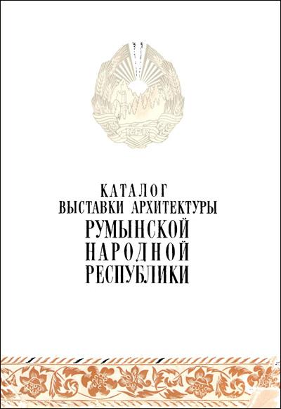 Каталог выставки архитектуры Румынской Народной Республики. 1952