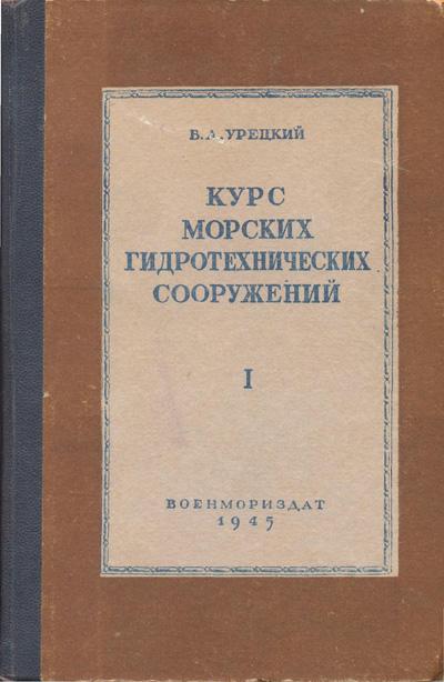 Курс морских гидротехнических сооружений. Часть I. Урецкий Б.А. 1945