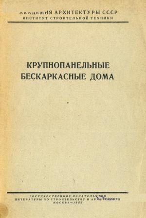 Крупнопанельные бескаркасные дома (Опыт строительства в г. Магнитогорске). 1955