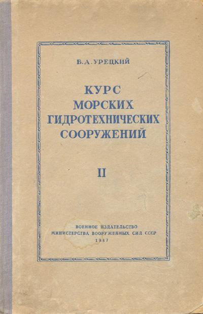 Курс морских гидротехнических сооружений. Часть II. Урецкий Б.А. 1947
