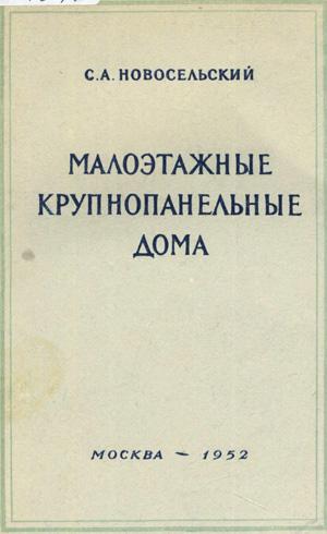 Малоэтажные крупнопанельные дома. Новосельский С.А. 1952