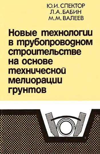 Новые технологии в трубопроводном строительстве на основе технической мелиорации грунтов. Спектор Ю.И. и др. 1996