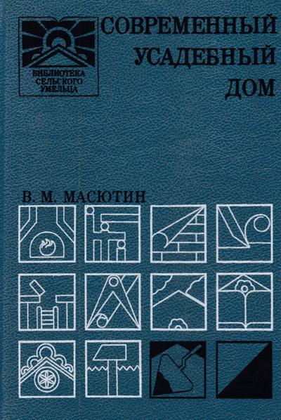 Современный усадебный дом. Масютин В.М. 1990