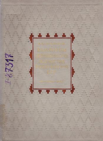 Памятники деревянного зодчества Карело-Финской ССР. Ополовников А.В. 1955