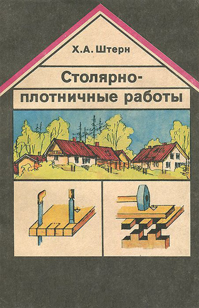 Столярно-плотничные работы. Справочное пособие. Штерн Х.А. 1992