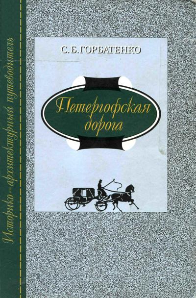 Петергофская дорога. Историко-архитектурный путеводитель. Горбатенко С.Б. 2001