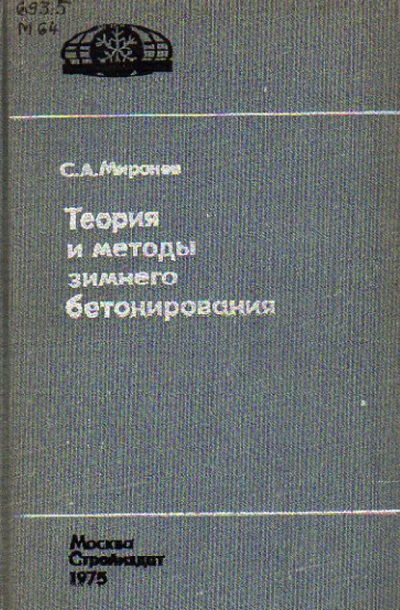 Теория и методы зимнего бетонирования. Миронов С.А. 1975