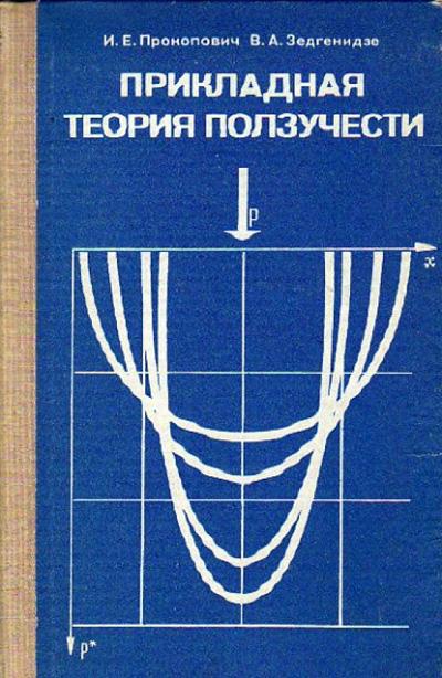 Прикладная теория ползучести. Прокопович И.Е., Зедгенидзе В.А. 1980