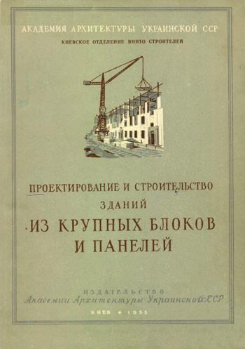 Проектирование и строительство зданий из крупных блоков и панелей. Рохлин И. (ред.). 1955