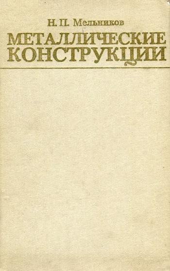 Металлические конструкции. Современное состояние и перспективы развития. Мельников Н.П. 1983
