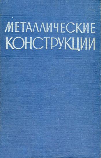 Металлические конструкции. Стрелецкий Н.С. (ред.). 1962