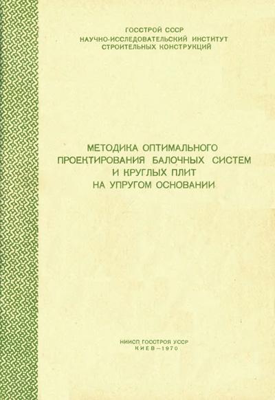 Методика оптимального проектирования балочных систем и круглых плит на упругом основании. Книжник Г.Г., Клепиков С.Н. 1970