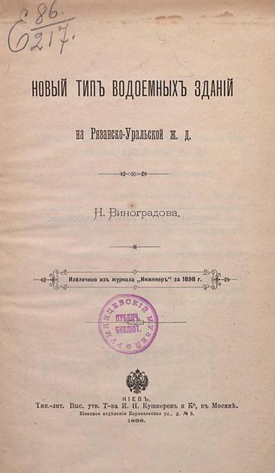 Новый тип водоёмных зданий на Рязанско-Уральской ж. д. Виноградов Н.А. 1898