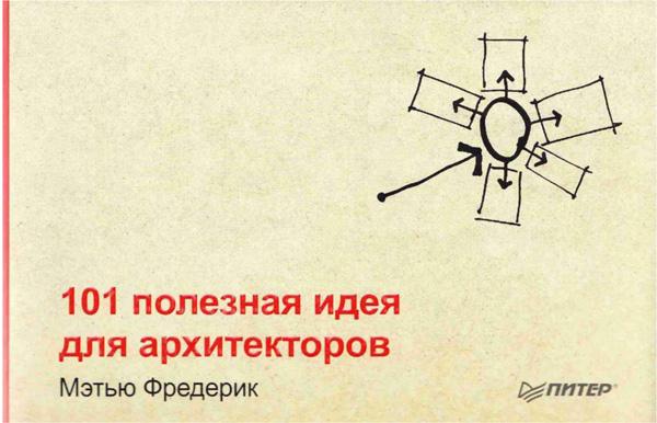101 полезная идея для архитекторов. Мэтью Фредерик. 2009