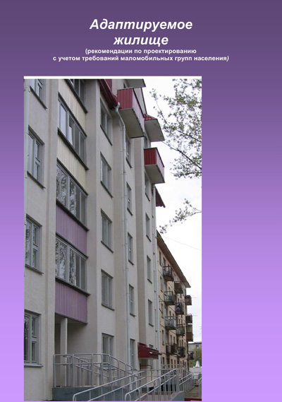 Адаптируемое жилище. Рекомендации по проектированию с учетом требований маломобильных групп населения. Аладов В.Н. и др. 2005