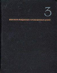 Архитектура гражданских и промышленных зданий. Том III. Промышленные здания. Орловский Б.Я., Сербинович П.П. 1967