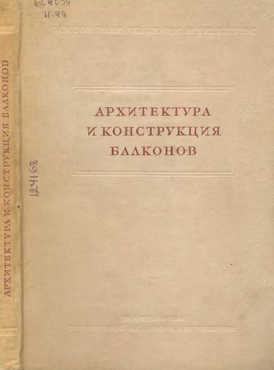 Архитектура и конструкция балконов. Чернышева З.С., Туполев М.С., Рубинштейн Ю.С. 1938