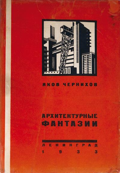 Архитектурные фантазии. 101 архитектурная миниатюра. Чернихов Я. 1933
