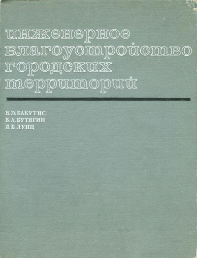 Инженерное благоустройство городских территорий. Бакутис В.Э., Бутягин В.А., Лунц Л.Б. 1971