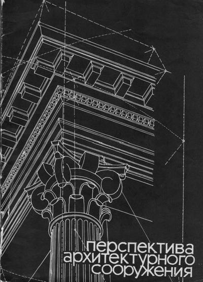 Перспектива архитектурного сооружения. Добрецова Т.И., Лукьянова Е.И. 1978