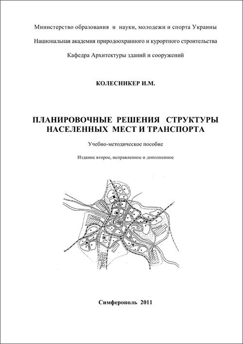 Планировочные решения структуры населенных мест и транспорта. Колесникер И.М. 2011