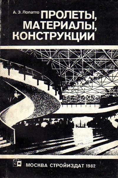 Пролеты, материалы, конструкции. Лопатто А.Э. 1982
