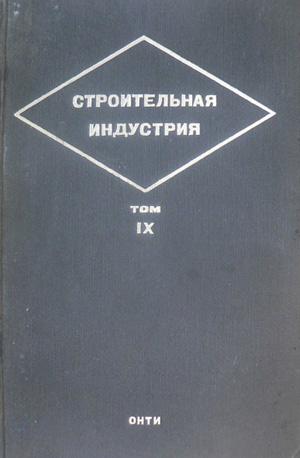 Строительная индустрия. Том IX. Сельскохозяйственные здания. Рудоминер М.С. и др. (ред.). 1936