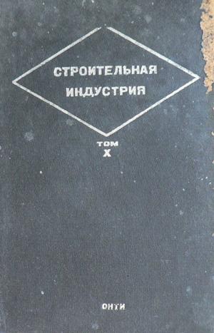 Строительная индустрия. Том X. Промышленные здания. Штамм Е.Л., Серк Л.А. (ред.). 1937